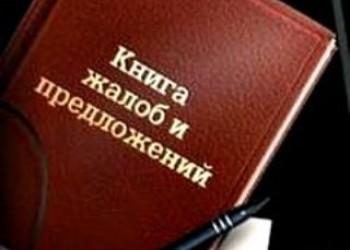 Отзывы о магазине Лидер. Барабинск