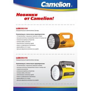 Фонарь Camelion LED 29315 (фонарь аккум. 220В/12В,желтый,35 LED,6В 4А-ч,пластик,коробка)