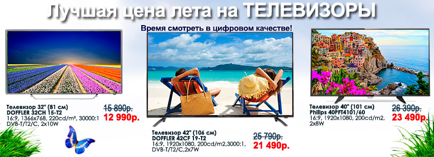 data/slider/televizor848x307.jpg